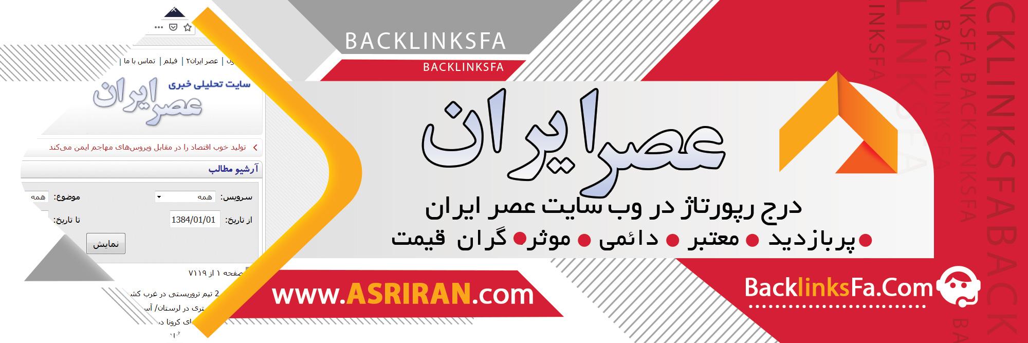 رپورتاژ آگهی در عصر ایران