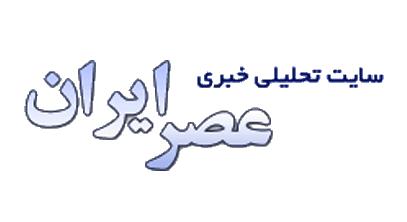 لوگوی عصر ایران